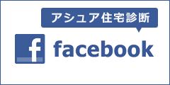 アシュア住宅診断facebook